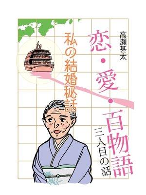 cover image of 恋・愛・百物語 三人目の話 私の結婚秘話