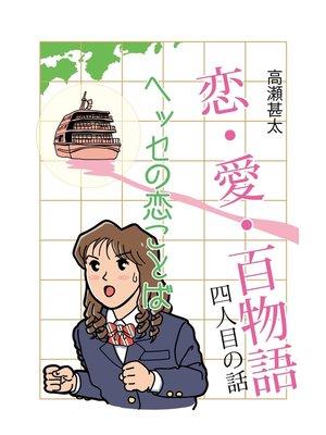 cover image of 恋・愛・百物語 四人目の話 ヘッセの恋ことば
