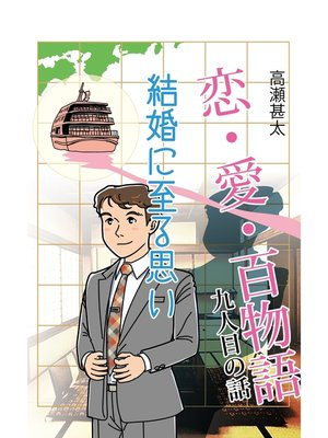 cover image of 恋・愛・百物語 九人目の話 結婚に至る思い