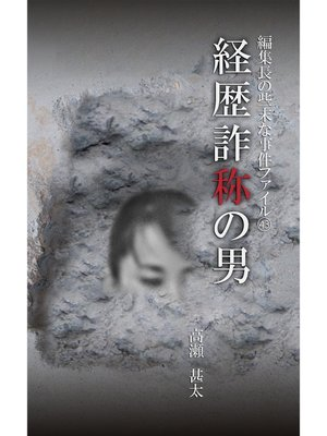 cover image of 編集長の些末な事件ファイル43 経歴詐称の男