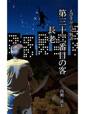 cover image of えびす亭百人物語 第三十二番目の客 長老