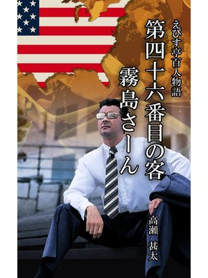 cover image of えびす亭百人物語 第四十六番目の客 霧島さーん