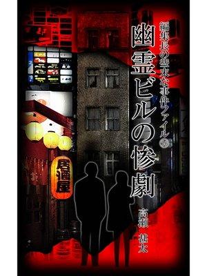 cover image of 編集長の些末な事件ファイル56 幽霊ビルの惨劇