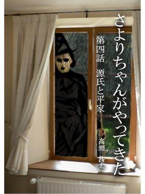 cover image of さよりちゃんがやってきた 第四話 源氏と平家