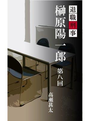 cover image of 退職刑事 榊原陽一郎 第八回