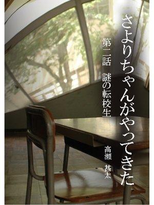 cover image of さよりちゃんがやってきた 第二話 謎の転校生