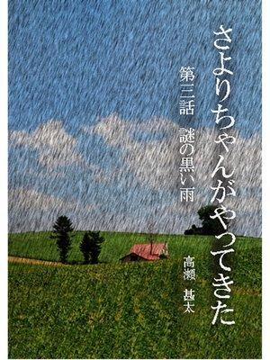 cover image of さよりちゃんがやってきた 第三話 謎の黒い雨