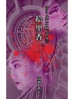 cover image of シリーズ二十四人の女 三 絵里香