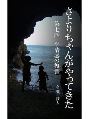 cover image of さよりちゃんがやってきた 第七話 平清盛の復讐