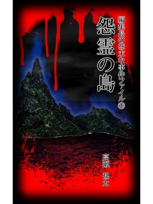 cover image of 編集長の些末な事件ファイル53 怨霊の島