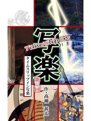 cover image of Time Slip in 写楽 第三回