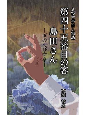 cover image of えびす亭百人物語 第四十五番目の客 島田さん ――雨のえびす亭――