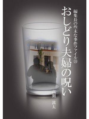 cover image of 編集長の些末な事件ファイル18 おしどり夫婦の呪い