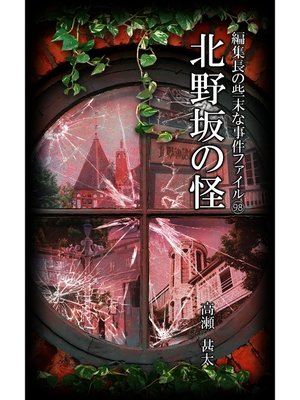 cover image of 編集長の些末な事件ファイル98 北野坂の怪