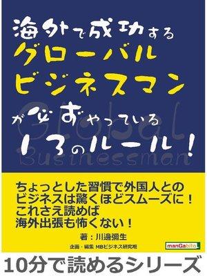 cover image of 海外で成功するグローバルビジネスマンが必ずやっている13のルール!10分で読めるシリーズ: 本編