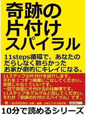 cover image of 奇跡の片付けスパイラル。11steps循環で、あなたのだらしなく散らかったお家が劇的にキレイになる。10分で読めるシリーズ: 本編