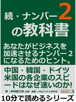 cover image of 続・ナンバー2の教科書。あなたがビジネスを加速させるナンバー2になるためのヒント。10分で読めるシリーズ: 本編