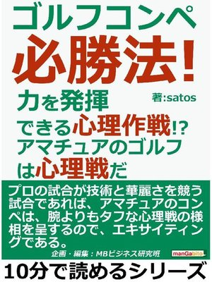 cover image of ゴルフコンペ必勝法!力を発揮できる心理作戦!?アマチュアのゴルフは心理戦だ。本編