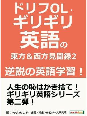 cover image of ドリフOL・ギリギリ英語の東方&西方見聞録 2 逆説の英語学習!: 本編