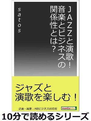 cover image of JAZZと演歌!音楽とビジネスの関係性とは?10分で読めるシリーズ: 本編