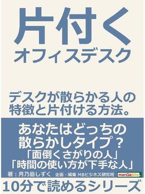 cover image of 片付くオフィスデスク デスクが散らかる人の特徴と片付ける方法。10分で読めるシリーズ: 本編