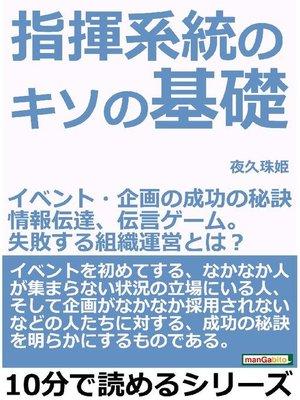cover image of 指揮系統のキソの基礎~イベント・企画の成功の秘訣~情報伝達、伝言ゲーム。失敗する組織運営とは?本編