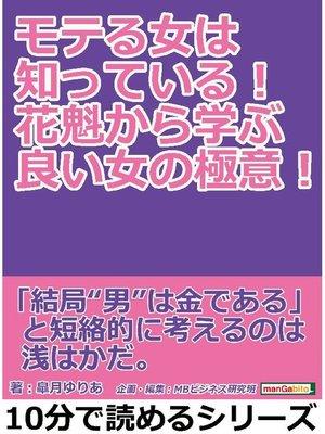 cover image of モテる女は知っている!花魁から学ぶ良い女の極意!10分で読めるシリーズ: 本編