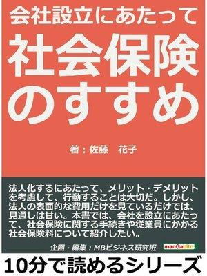 cover image of 会社設立にあたって社会保険のすすめ10分で読めるシリーズ