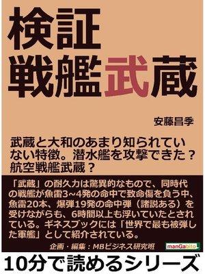 cover image of 検証戦艦武蔵。武蔵と大和のあまり知られていない特徴。潜水艦を攻撃できた?航空戦艦武蔵?10分で読めるシリーズ: 本編