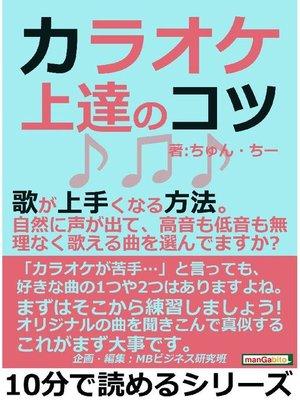 cover image of カラオケ上達のコツ。歌が上手くなる方法。自然に声が出て、高音も低音も無理なく歌える曲を選んでますか?10分で読めるシリーズ: 本編