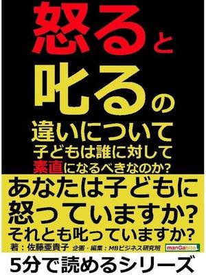 cover image of 「怒る」と「叱る」の違いについて。子どもは誰に対して素直になるべきなのか?5分で読めるシリーズ: 本編