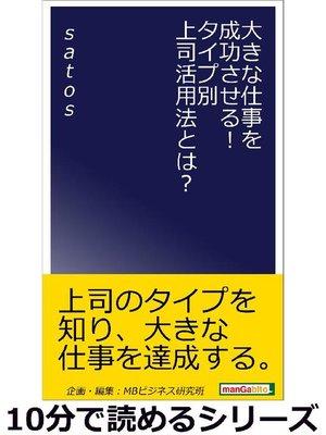 cover image of 大きな仕事を成功させる!タイプ別上司活用法とは?10分で読めるシリーズ: 本編