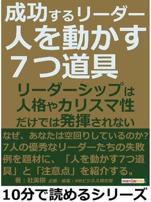 cover image of 成功するリーダー「人を動かす7つ道具」リーダーシップは人格やカリスマ性だけでは発揮されない。10分で読めるシリーズ: 本編
