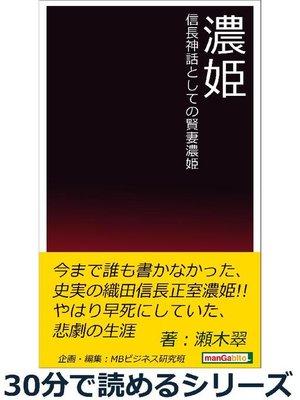 cover image of 濃姫 信長神話としての賢妻濃姫。30分で読めるシリーズ: 本編