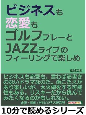 cover image of ビジネスも恋愛もゴルフプレーとJAZZライブのフィーリングで楽しめ本編