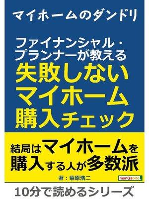 cover image of マイホームのダンドリ。 ファイナンシャル・プランナーが教える失敗しないマイホーム購入チェック。10分で読めるシリーズ: 本編