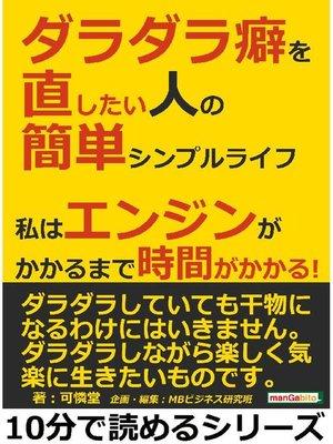 cover image of ダラダラ癖を直したい人の簡単シンプルライフ。私はエンジンがかかるまで時間がかかる!10分で読めるシリーズ: 本編