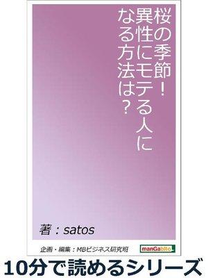 cover image of 桜の季節!異性にモテる人になる方法は?10分で読めるシリーズ: 本編