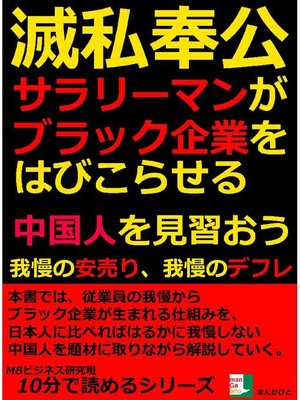 cover image of 滅私奉公サラリーマンがブラック企業をはびこらせる。中国人を見習おう。我慢の安売り、我慢のデフレ。10分で読めるシリーズ