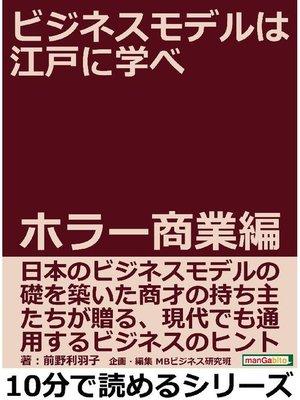 cover image of ビジネスモデルは江戸に学べ ホラー商業編。10分で読めるシリーズ: 本編