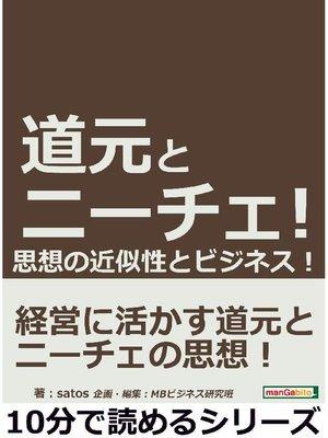 cover image of 道元とニーチェ!思想の近似性とビジネス!10分で読めるシリーズ: 本編
