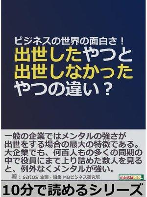 cover image of ビジネスの世界の面白さ!出世したやつと出世しなかったやつの違い?10分で読めるシリーズ: 本編