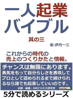 cover image of 一人起業バイブル。其の三。これからの時代の売上のつくりかたと情報。5分で読めるシリーズ: 本編