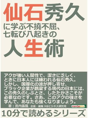 cover image of 仙石秀久に学ぶ不撓不屈、七転び八起きの人生術。10分で読めるシリーズ: 本編