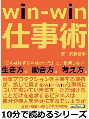 cover image of win-win仕事術。「こんなはずじゃなかった」と、後悔しない生き方。働き方。考え方。本編