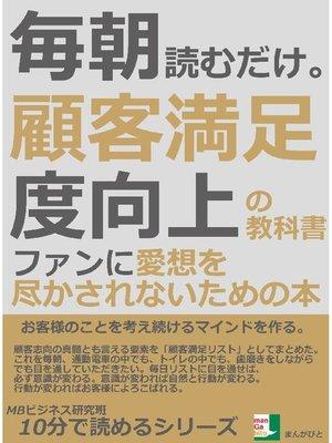 cover image of 毎朝読むだけ。顧客満足度向上の教科書。ファンに愛想を尽かされないための本10分で読めるシリーズ