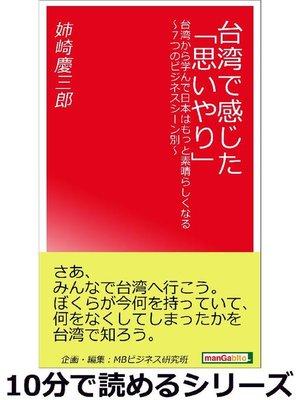 cover image of 台湾で感じた「思いやり」。台湾から学んで日本はもっと素晴らしくなる~7つのビジネスシーン別~10分で読めるシリーズ: 本編