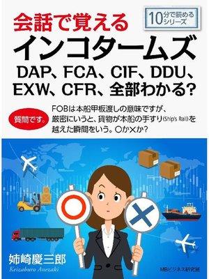 cover image of 会話で覚えるインコタームズDAP、FCA、CIF、DDU、EXW、CFR、全部わかる?10分で読めるシリーズ: 本編