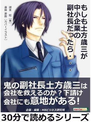 cover image of もしも土方歳三が中小企業の副社長だったら・・・30分で読めるシリーズ: 本編