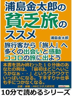 cover image of 浦島金太郎の貧乏旅のススメ。旅行客から「旅人」へ。多くの出会いと感動。ココロの旅に出よう。本編
